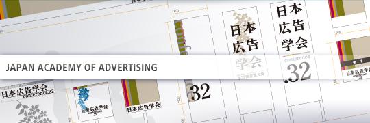 日本広告学会.jpg